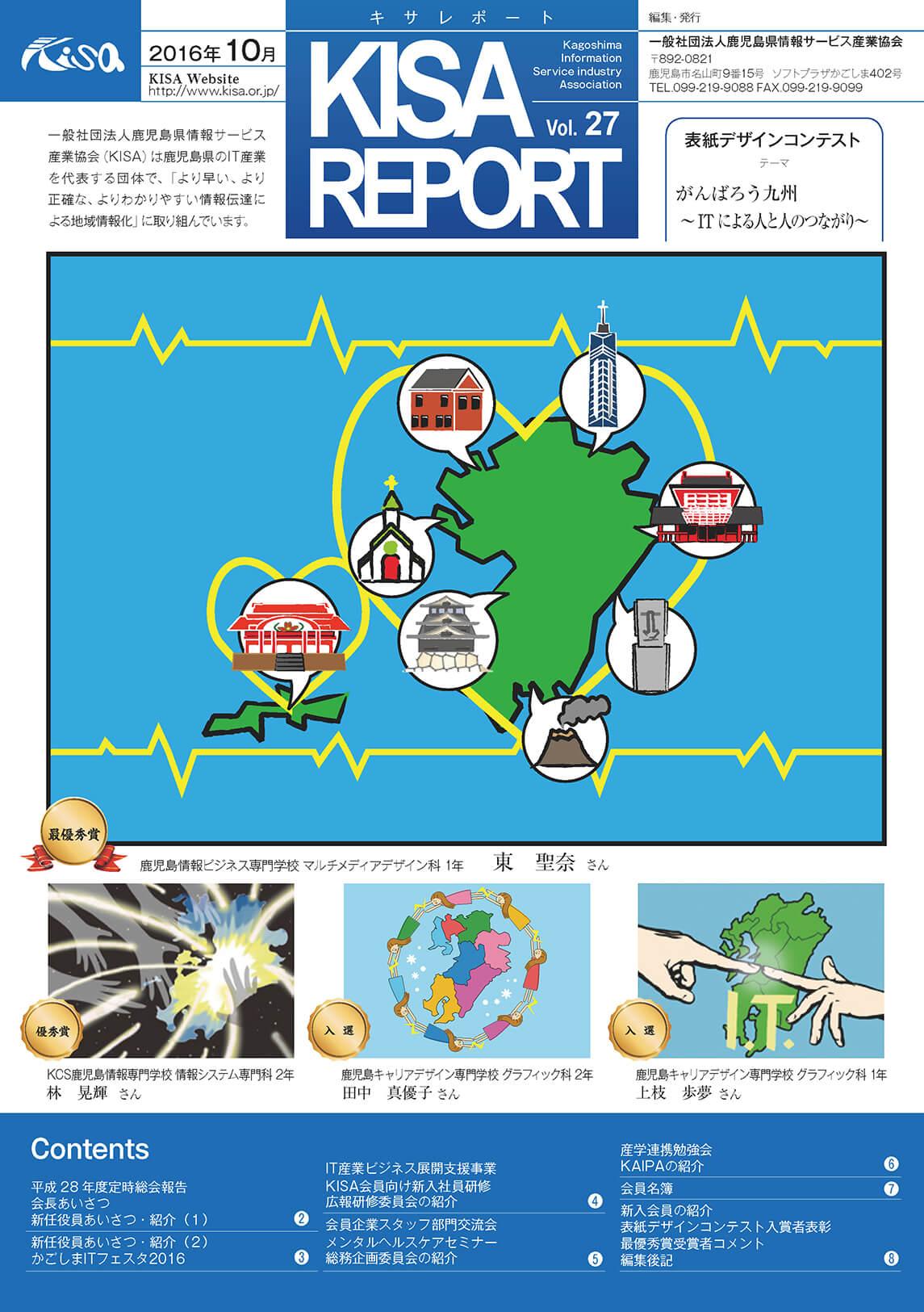 『KISA REPORT Vol.27』発刊しました