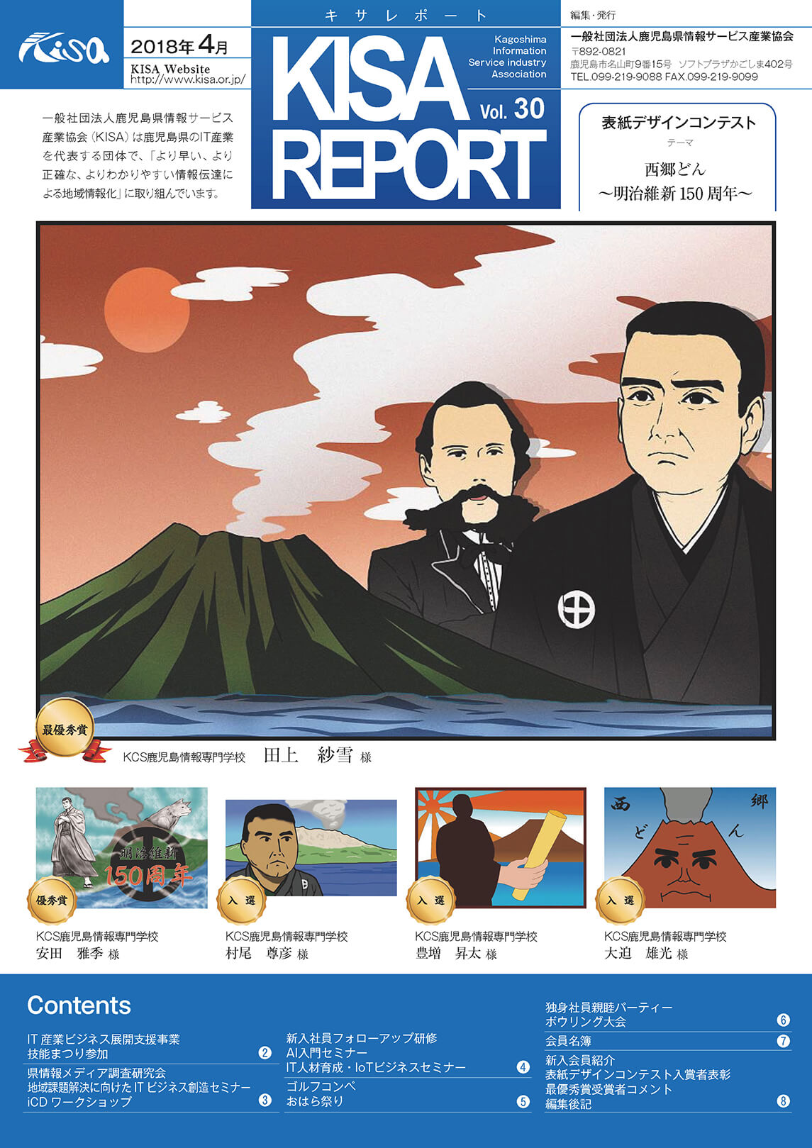 『KISA REPORT Vol.30』発刊しました