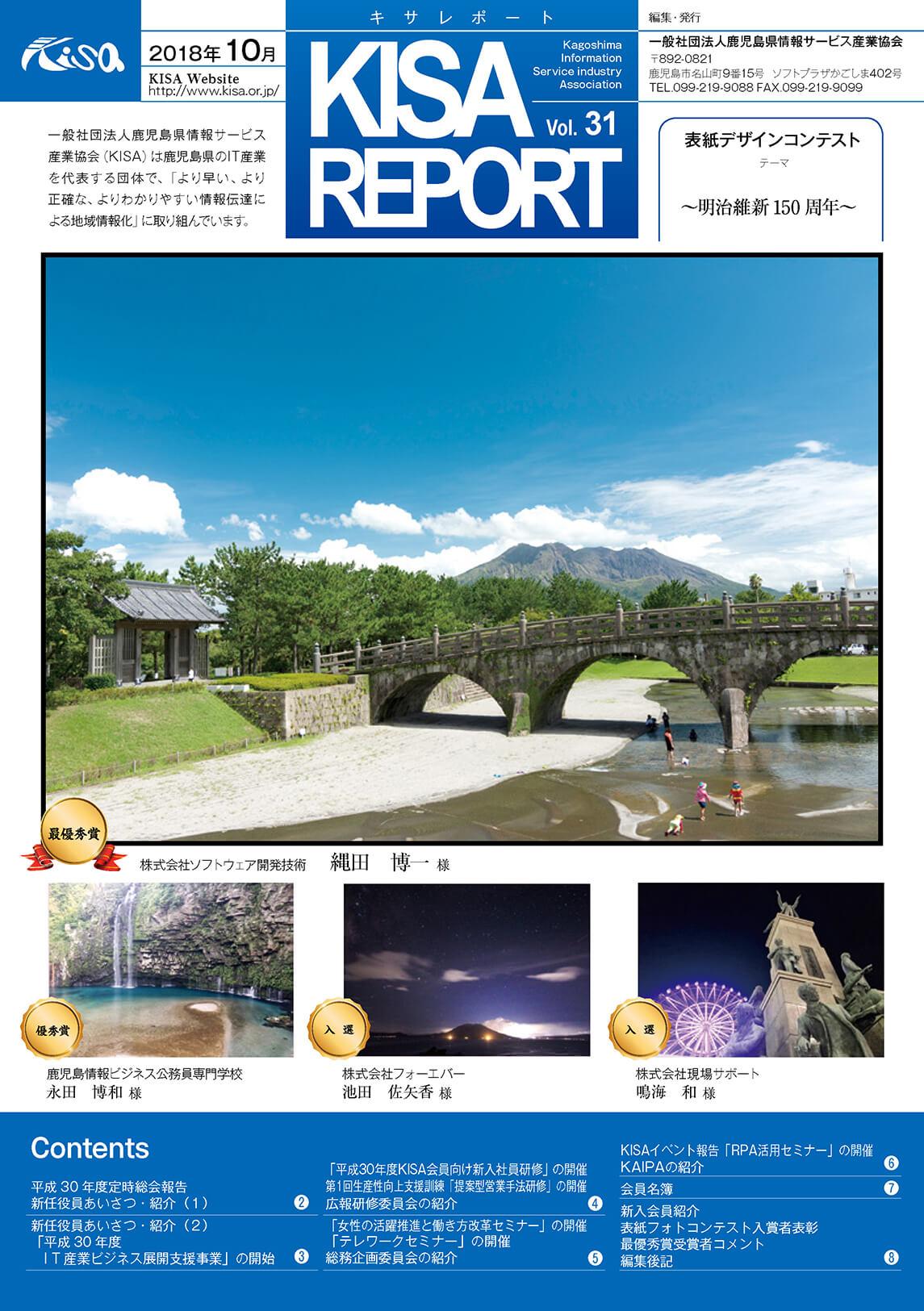『KISA REPORT Vol.31』発刊しました