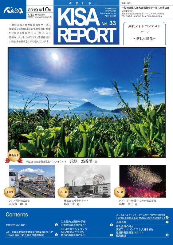 『KISA REPORT Vol.33』発刊しました