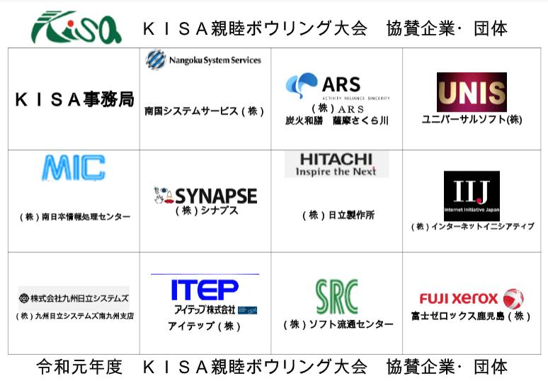 協賛企業・団体