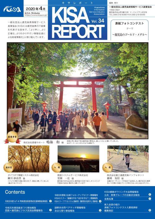 『KISA REPORT Vol.34』発刊しました