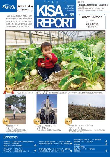 『KISA REPORT Vol.36』発刊しました