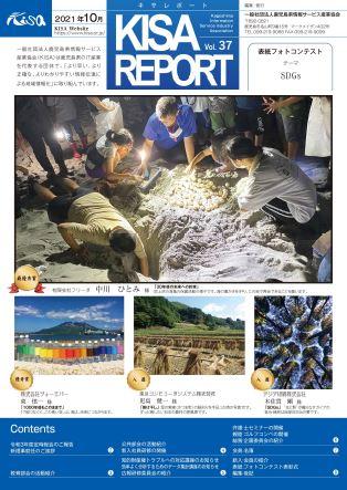 『KISA REPORT Vol.37』発刊しました